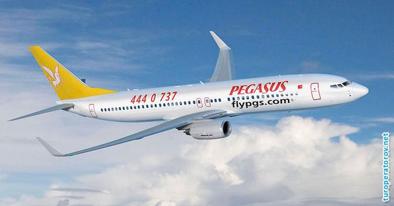 Пегасус Эйрлайнз (Pegasus Airlines)
