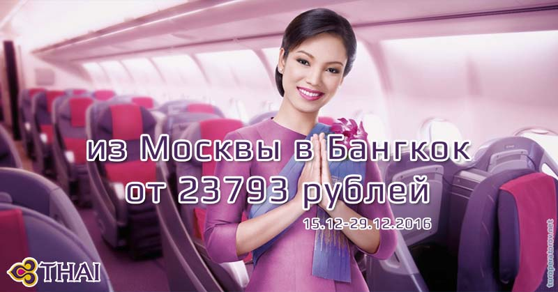 Thai Airways Москва-Бангкок