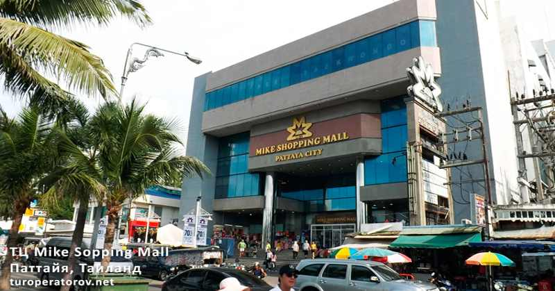 mike shopping mall pattaya