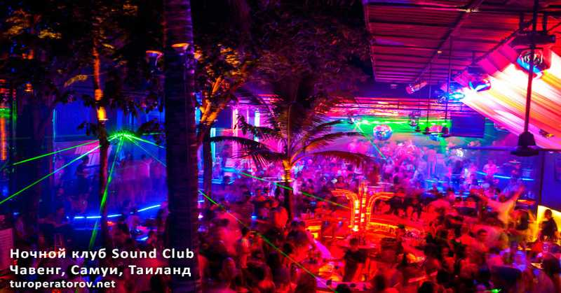 sound club chaweng samui